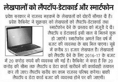 lekhpal laptop mobile